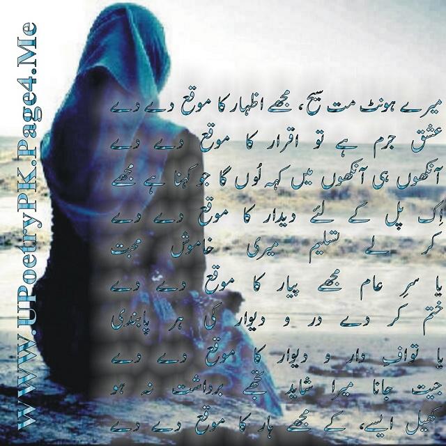 Me Wo Duniya Hu Mp3 Ringtone: Urdu Poetry